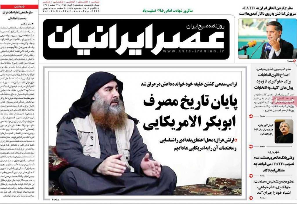 مانشيت إيران: ترامب يقتل البغدادي وعينه على صندوق الانتخابات 3