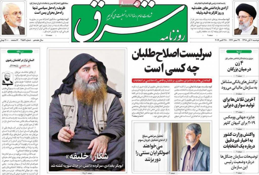 مانشيت إيران: ترامب يقتل البغدادي وعينه على صندوق الانتخابات 2