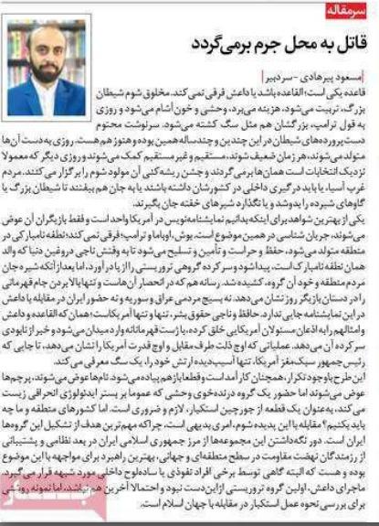 مانشيت إيران: ترامب يقتل البغدادي وعينه على صندوق الانتخابات 5