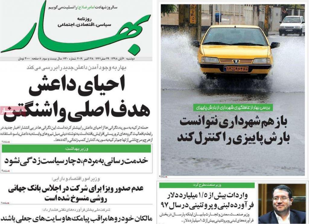 مانشيت إيران: ترامب يقتل البغدادي وعينه على صندوق الانتخابات 1