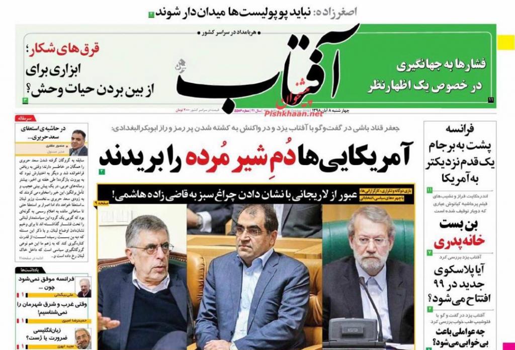 مانشيت إيران: مخططات خارجية لزعزعة أمن لبنان والعراق 1