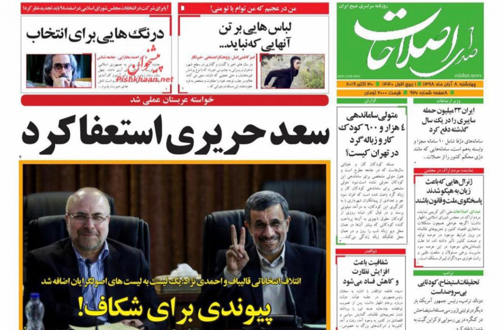 مانشيت إيران: مخططات خارجية لزعزعة أمن لبنان والعراق 5