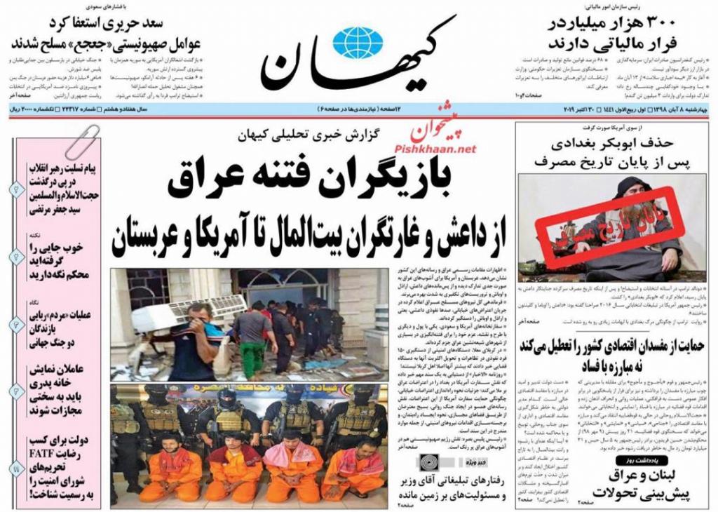 مانشيت إيران: مخططات خارجية لزعزعة أمن لبنان والعراق 6
