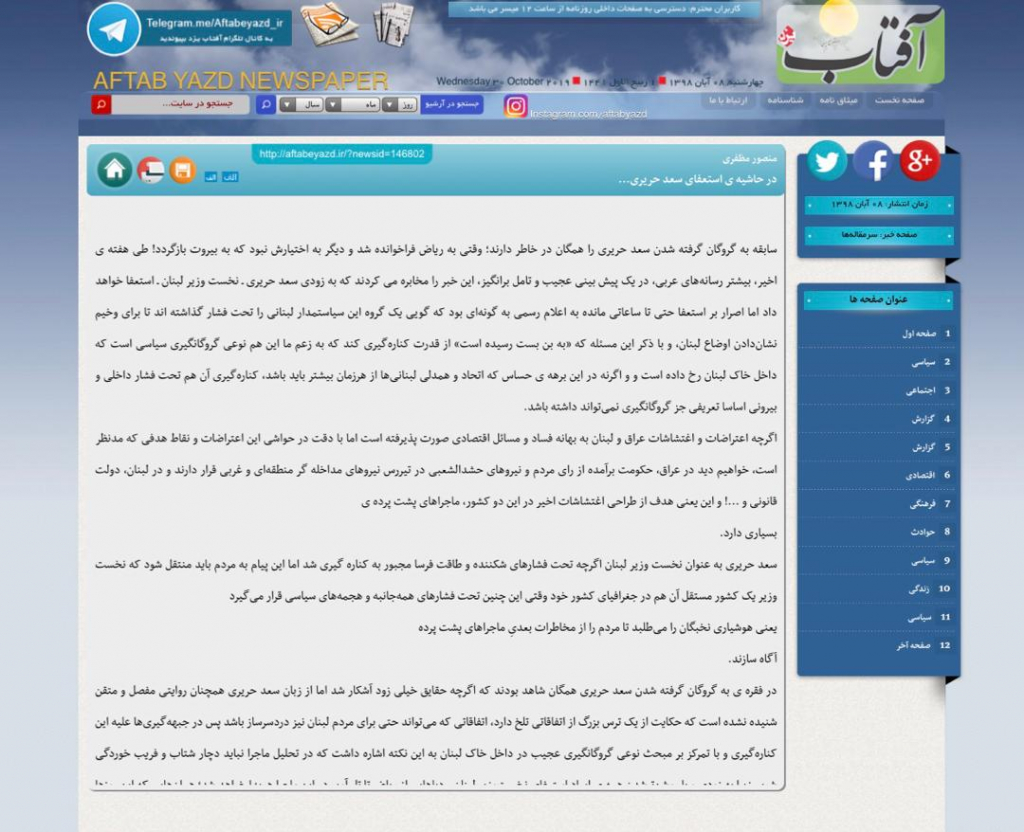 مانشيت إيران: مخططات خارجية لزعزعة أمن لبنان والعراق 8