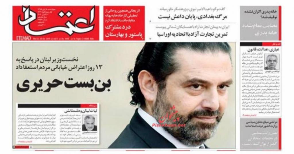 مانشيت إيران: مخططات خارجية لزعزعة أمن لبنان والعراق 2
