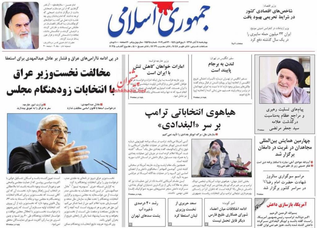 مانشيت إيران: مخططات خارجية لزعزعة أمن لبنان والعراق 4