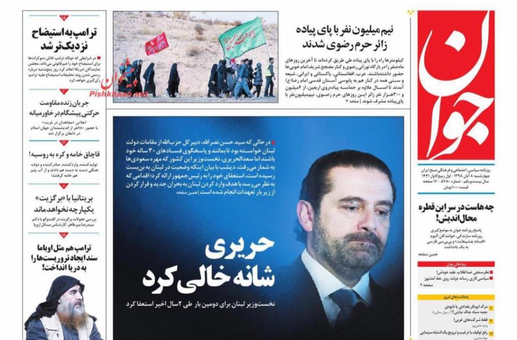 مانشيت إيران: مخططات خارجية لزعزعة أمن لبنان والعراق 3