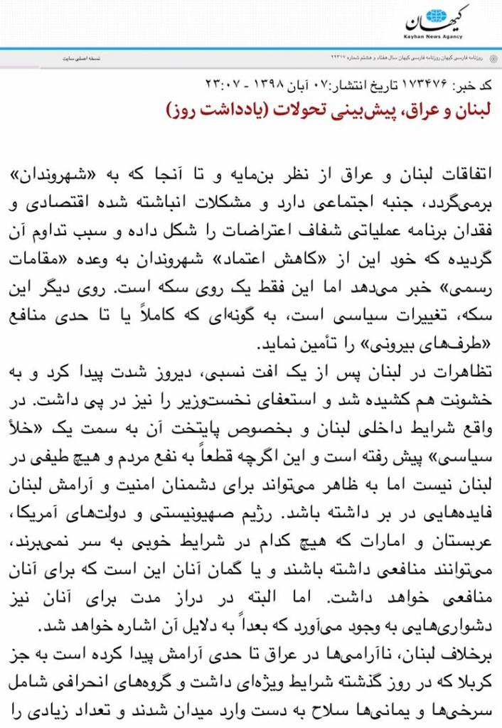 مانشيت إيران: مخططات خارجية لزعزعة أمن لبنان والعراق 9