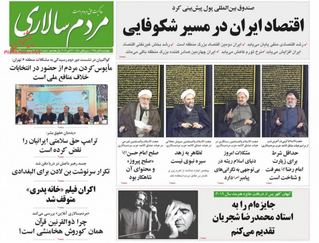 مانشيت إيران: مخططات خارجية لزعزعة أمن لبنان والعراق 7