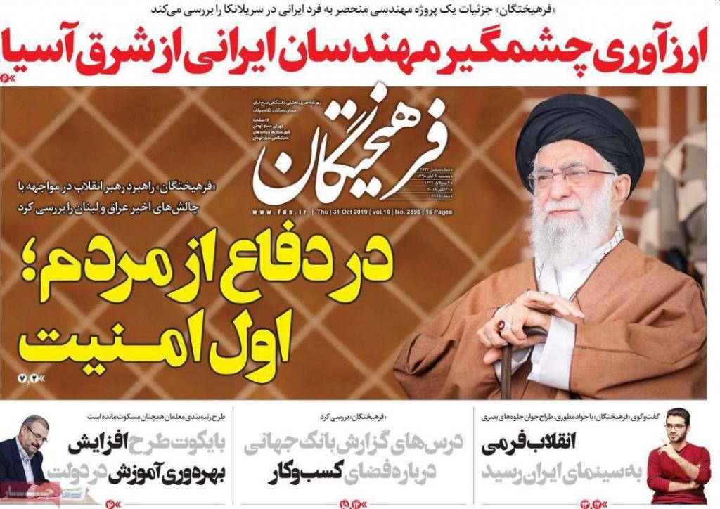 مانشيت إيران: تحذيرات للعراق وتوقعات حول بقاء أميركا في سوريا 3