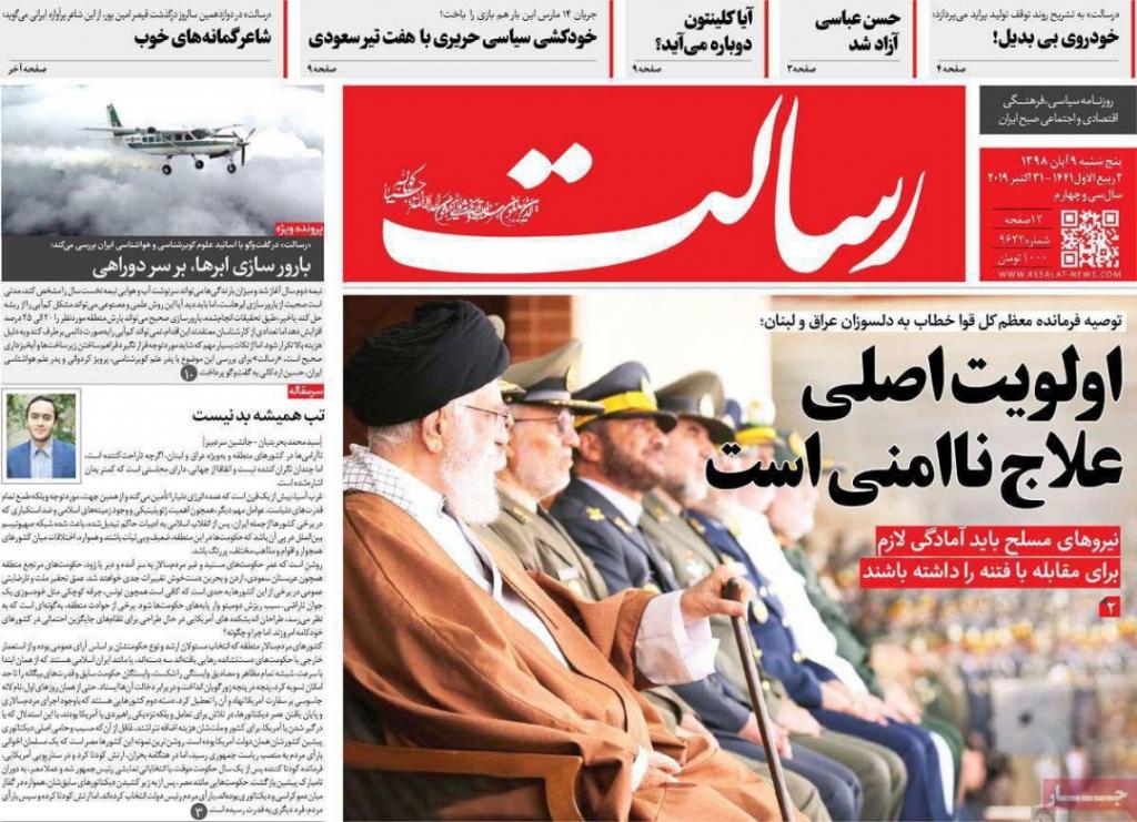 مانشيت إيران: تحذيرات للعراق وتوقعات حول بقاء أميركا في سوريا 1