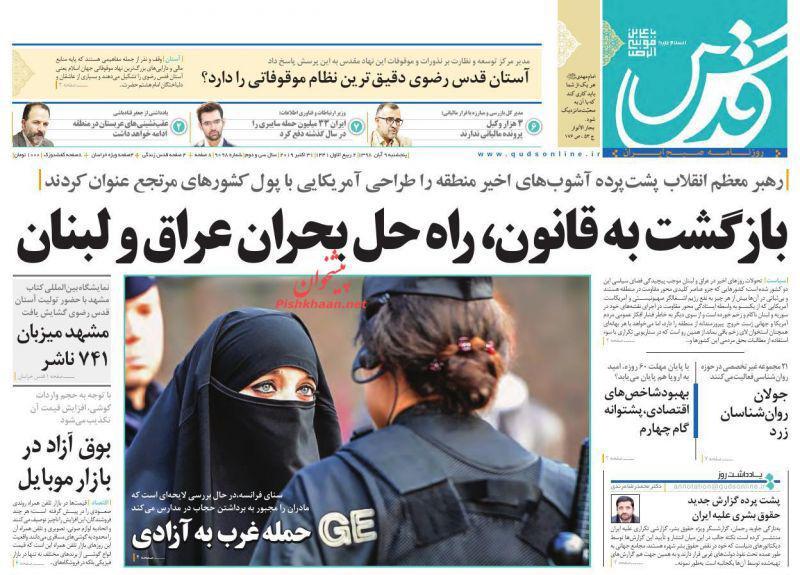 مانشيت إيران: تحذيرات للعراق وتوقعات حول بقاء أميركا في سوريا 6