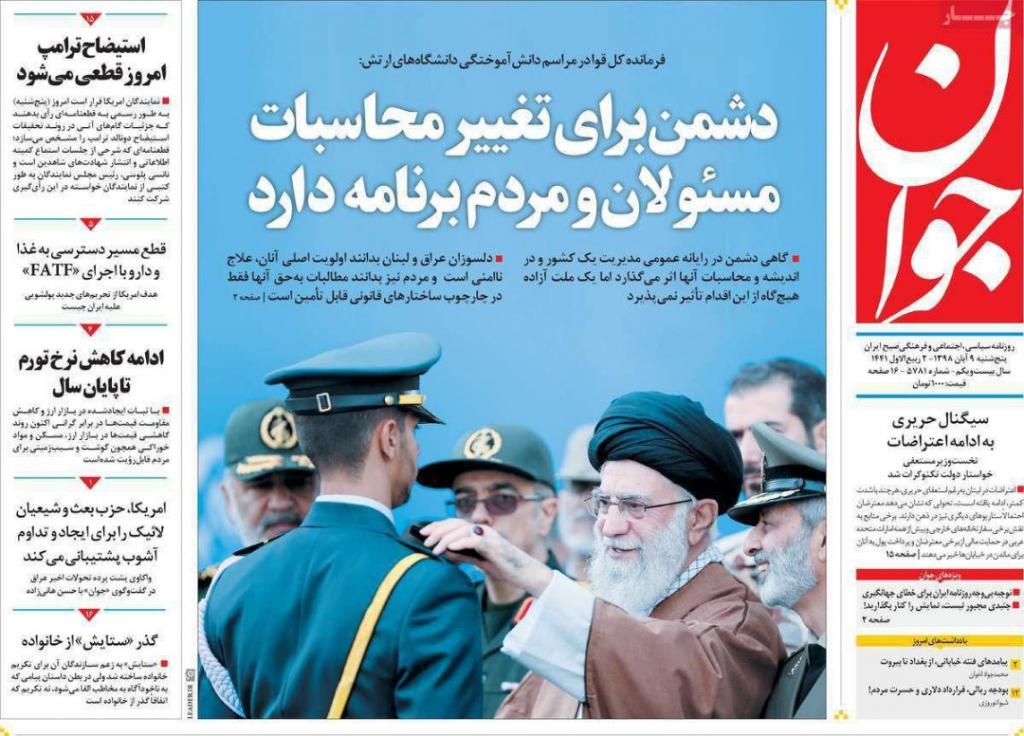 مانشيت إيران: تحذيرات للعراق وتوقعات حول بقاء أميركا في سوريا 7