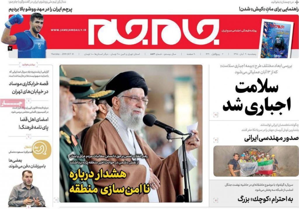 مانشيت إيران: تحذيرات للعراق وتوقعات حول بقاء أميركا في سوريا 4