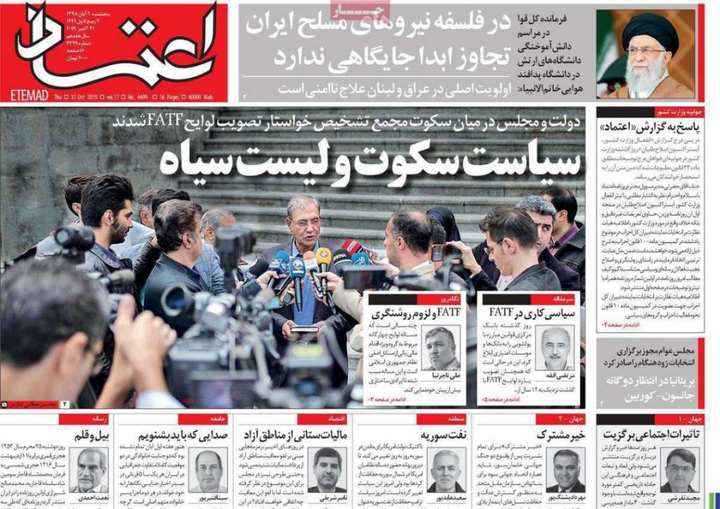 مانشيت إيران: تحذيرات للعراق وتوقعات حول بقاء أميركا في سوريا 8