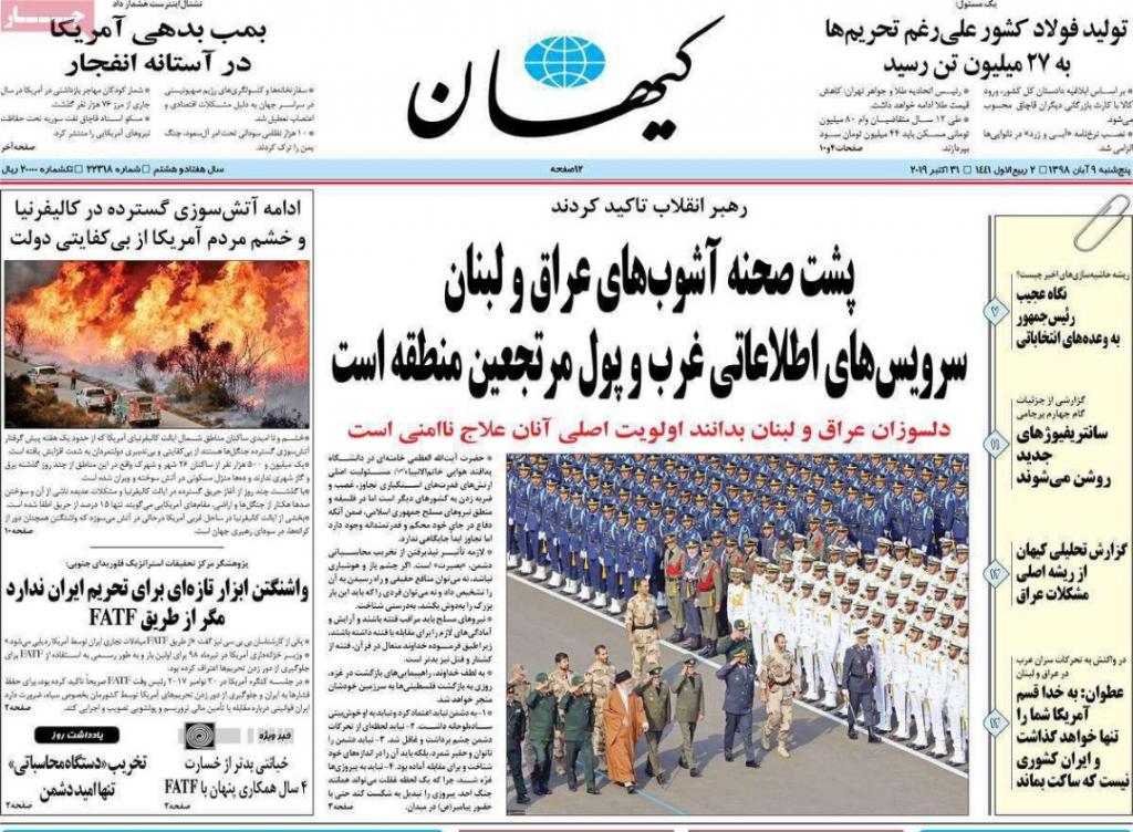 مانشيت إيران: تحذيرات للعراق وتوقعات حول بقاء أميركا في سوريا 2