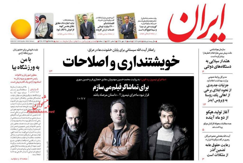 مانشيت إيران: دعوة إيرانية لاقتحام السفارة الأميركية في بغداد 4