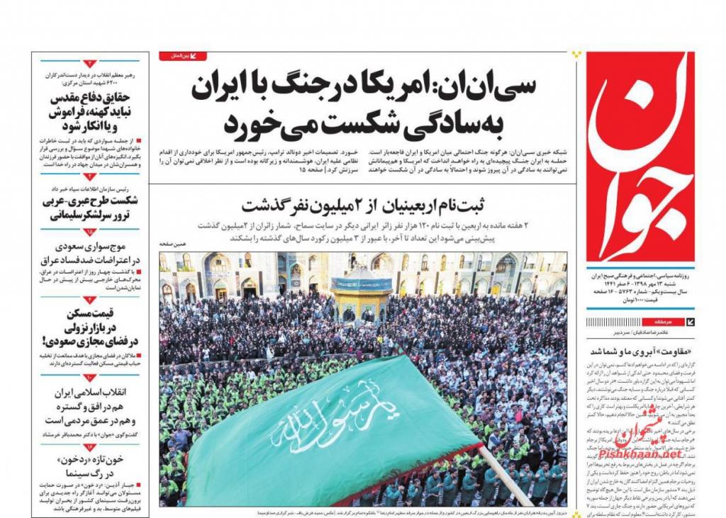 مانشيت إيران: دعوة إيرانية لاقتحام السفارة الأميركية في بغداد 5