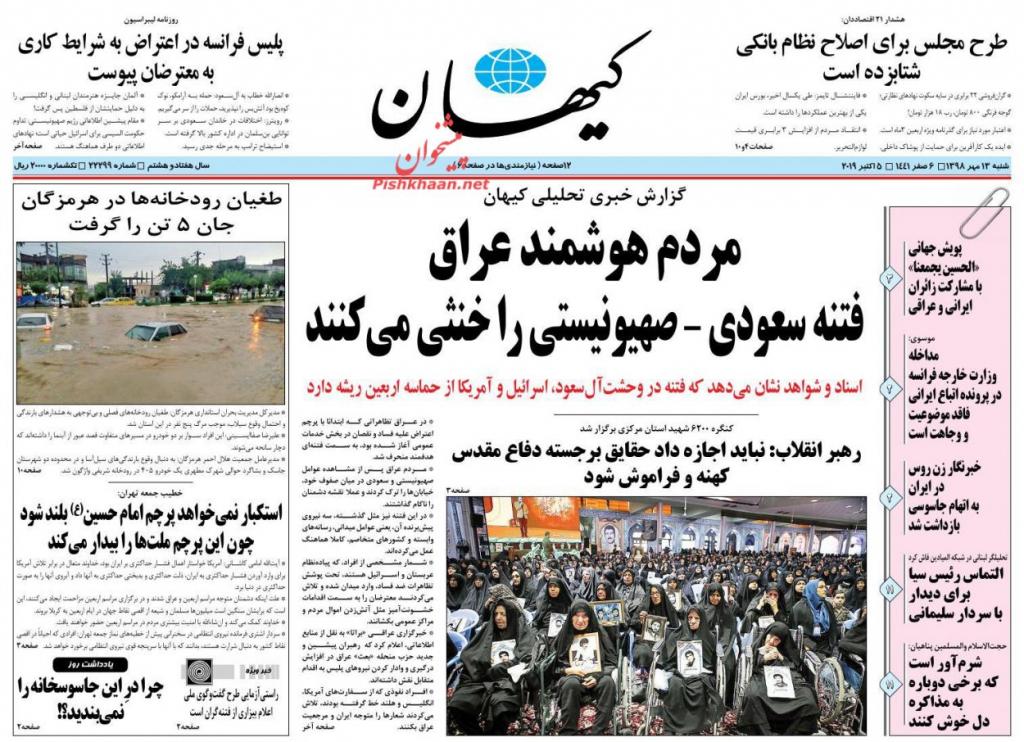 مانشيت إيران: دعوة إيرانية لاقتحام السفارة الأميركية في بغداد 2