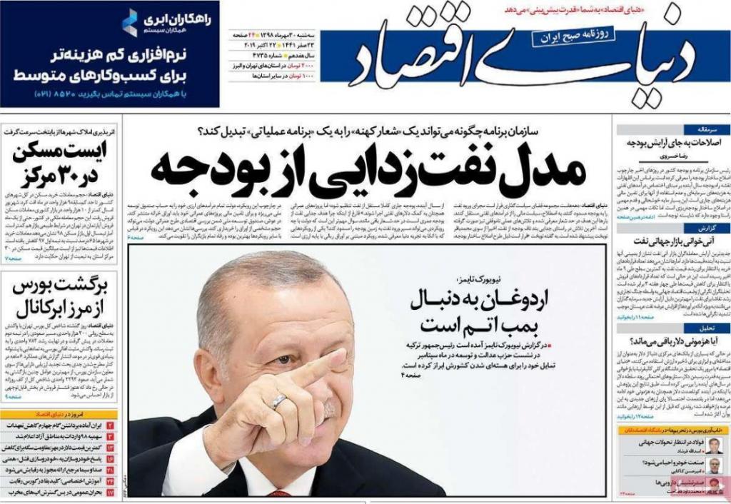 مانشيت إيران: الجبير يعارض التحالف الإيراني السعودي وروسيا تدخل على الخط 4