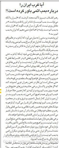 """مانشيت إيران: هل تتسبب """"نبع السلام"""" باختلاف المتفقين؟ 8"""