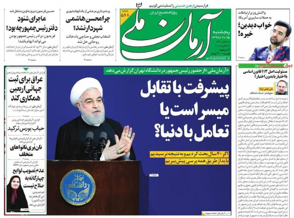 مانشيت إيران: روحاني يلّوح بورقة الاستفتاء.. وغموضٌ حول الدوافع 3