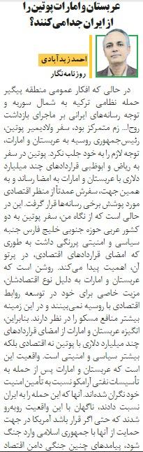 مانشيت إيران: الجبير يعارض التحالف الإيراني السعودي وروسيا تدخل على الخط 11