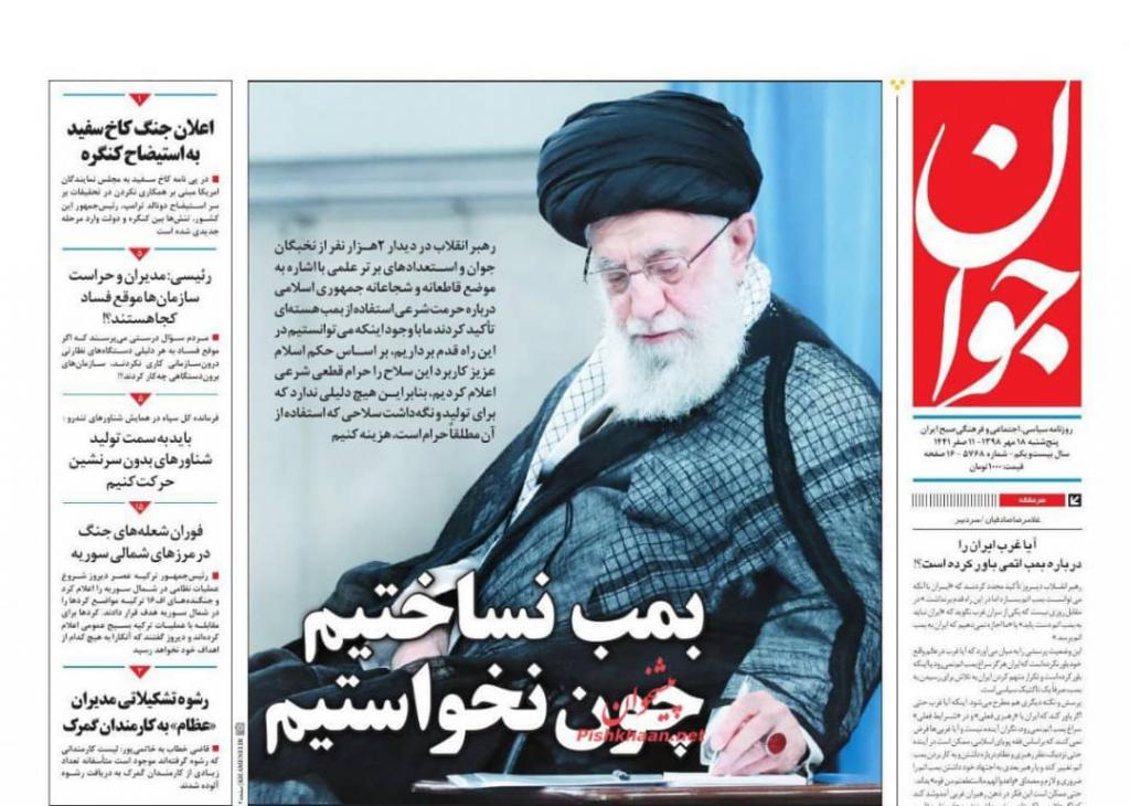 """مانشيت إيران: هل تتسبب """"نبع السلام"""" باختلاف المتفقين؟ 3"""