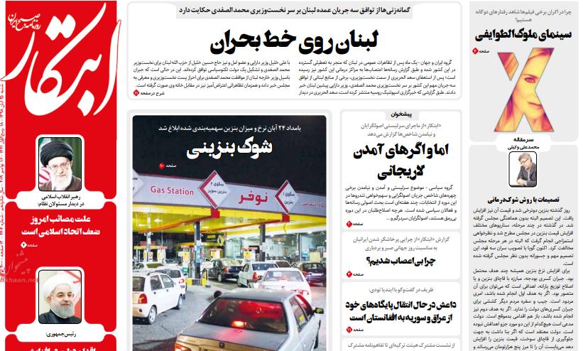 """مانشيت إيران: ما بين استقالة روحاني ودعوات إنهاء الدعم الخارجي لـ """"المقاومة""""… كيف عالجت الصحف الإيرانية قضية ارتفاع أسعار البنزين؟ 5"""