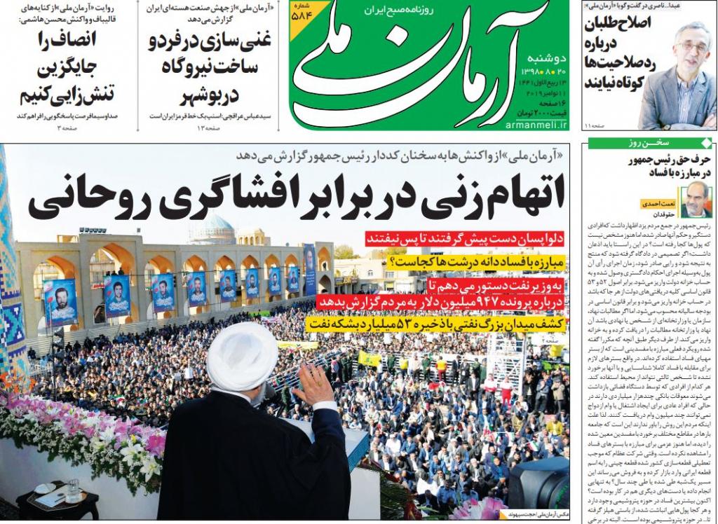 """مانشيت إيران: صحف إيران تدخل في معركة """"الفساد"""" بين روحاني والقضاء 2"""