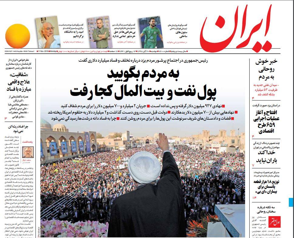 """مانشيت إيران: صحف إيران تدخل في معركة """"الفساد"""" بين روحاني والقضاء 1"""
