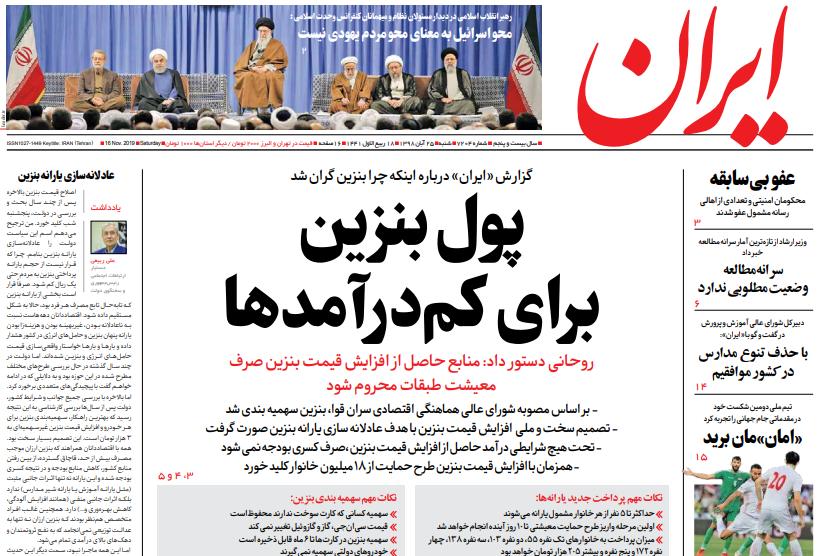 """مانشيت إيران: ما بين استقالة روحاني ودعوات إنهاء الدعم الخارجي لـ """"المقاومة""""… كيف عالجت الصحف الإيرانية قضية ارتفاع أسعار البنزين؟ 4"""