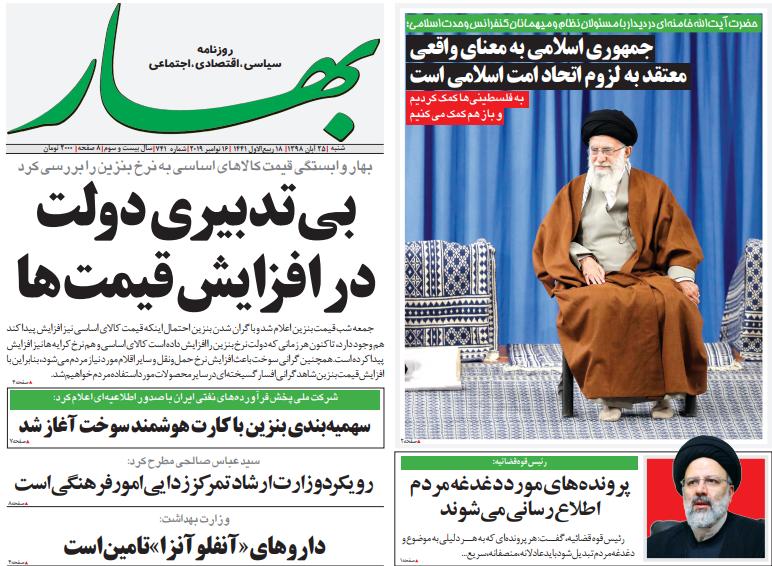 """مانشيت إيران: ما بين استقالة روحاني ودعوات إنهاء الدعم الخارجي لـ """"المقاومة""""… كيف عالجت الصحف الإيرانية قضية ارتفاع أسعار البنزين؟ 3"""