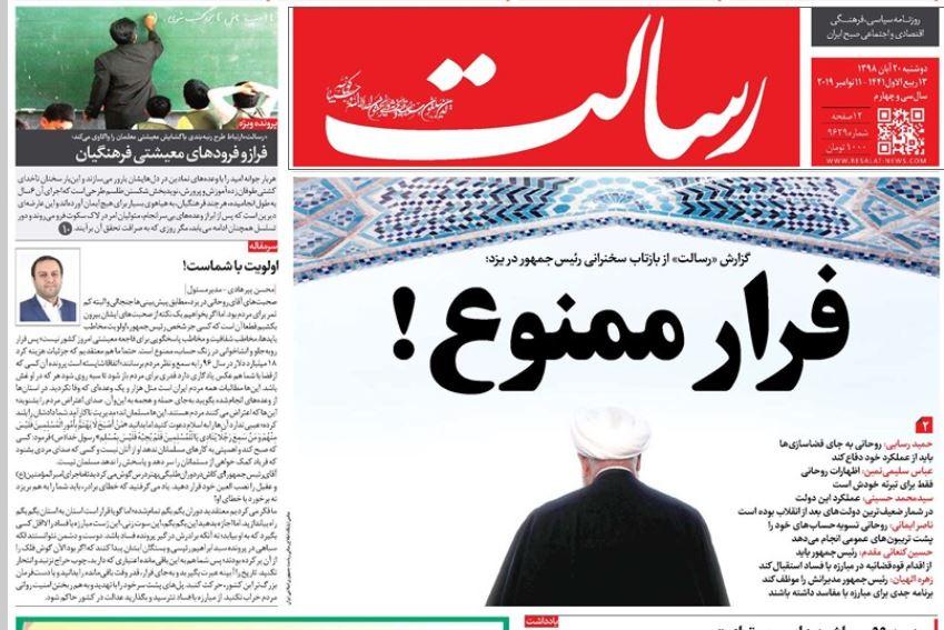 """مانشيت إيران: صحف إيران تدخل في معركة """"الفساد"""" بين روحاني والقضاء 4"""