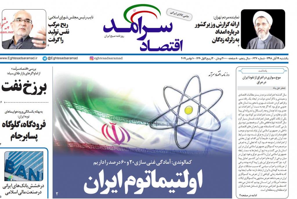 مانشيت إيران: هل يحقق التصعيد النووي الإيراني ما تريده أميركا؟ 2