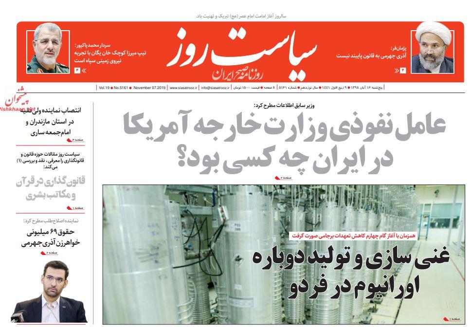 مانشيت إيران: هل يحقق التصعيد النووي الإيراني ما تريده أميركا؟ 3