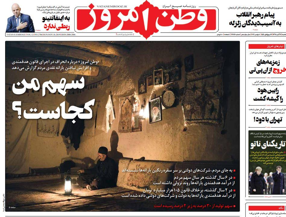 مانشيت إيران: هل يحقق التصعيد النووي الإيراني ما تريده أميركا؟ 4