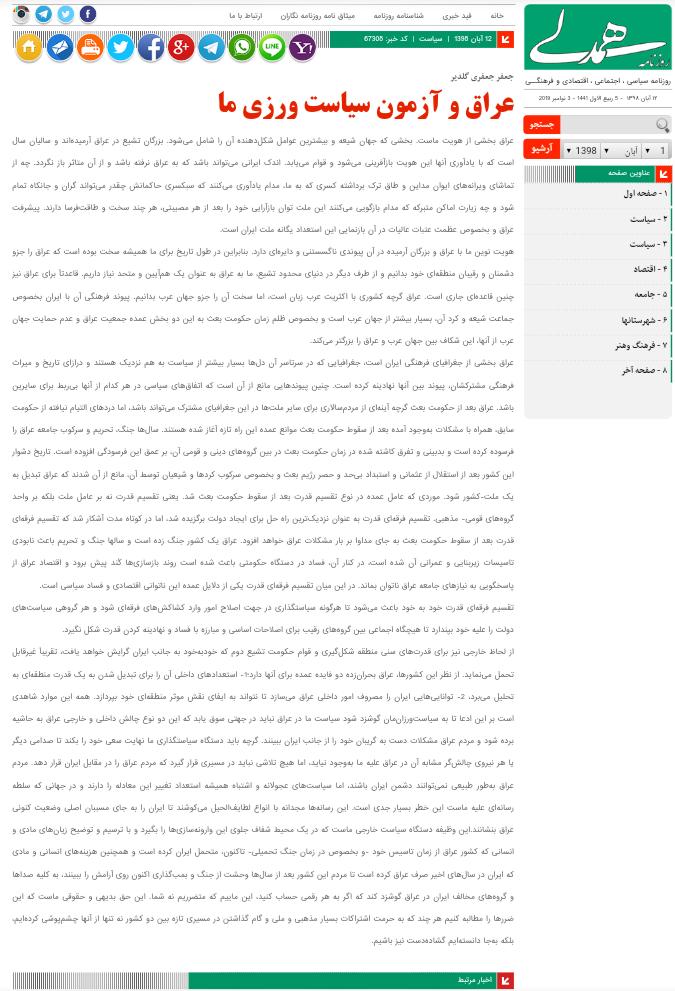 مانشيت إيران: امتحان السياسة الإيرانية في العراق 6