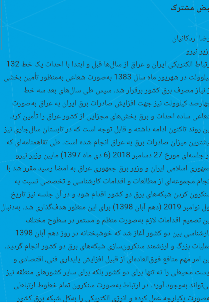 مانشيت إيران: امتحان السياسة الإيرانية في العراق 7