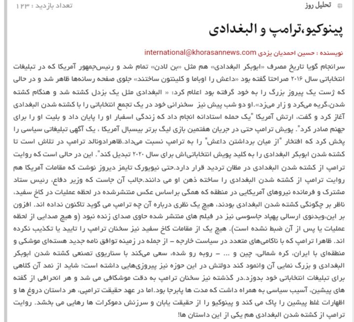 مانشيت إيران: لماذا لم يعلق مسؤولو البيت الأبيض على عملية اغتيال البغدادي؟ 6