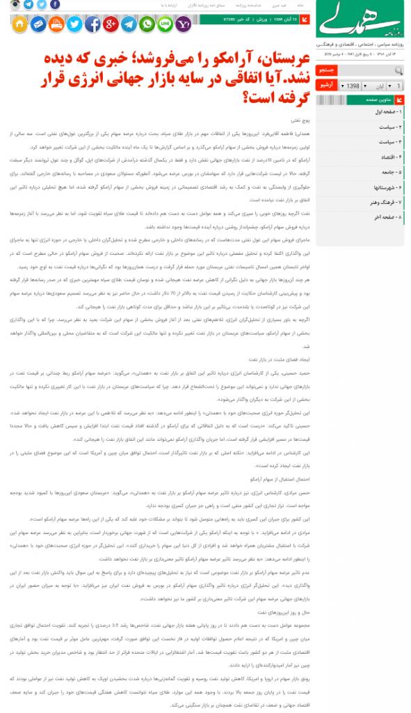 مانشيت إيران: لماذا لم يعلق مسؤولو البيت الأبيض على عملية اغتيال البغدادي؟ 7