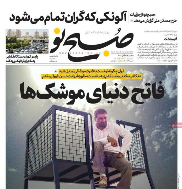 مانشيت إيران: استمرار التصعيد بين روحاني وخصومه 8