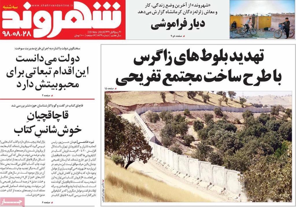 مانشيت إيران: قراءات إيرانية في قرار رفع أسعار البنزين 7