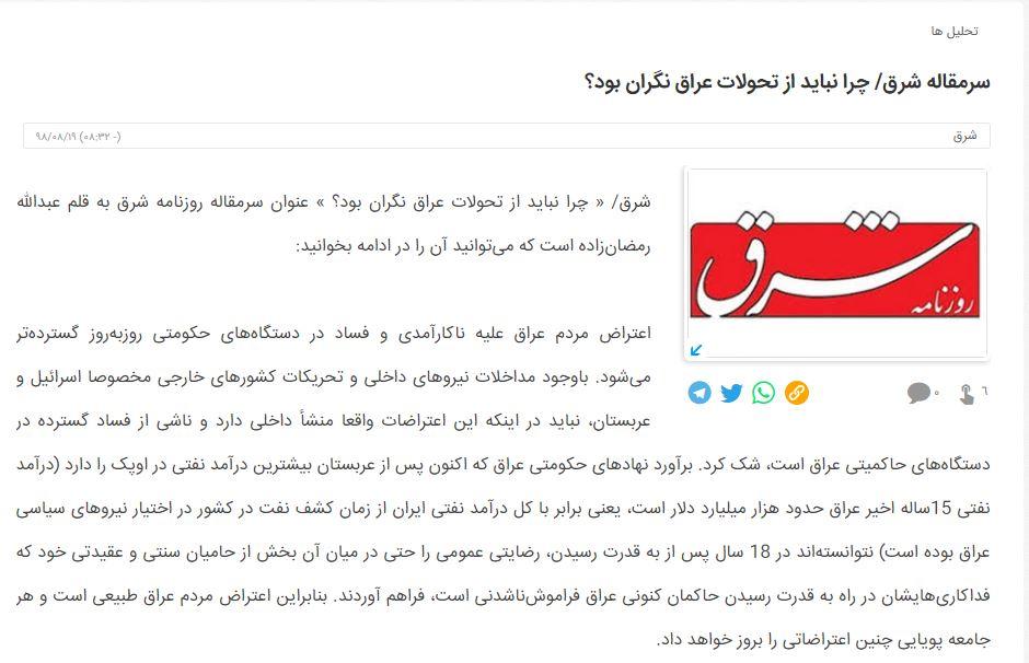 مانشيت إيران: هل يحقق التصعيد النووي الإيراني ما تريده أميركا؟ 6