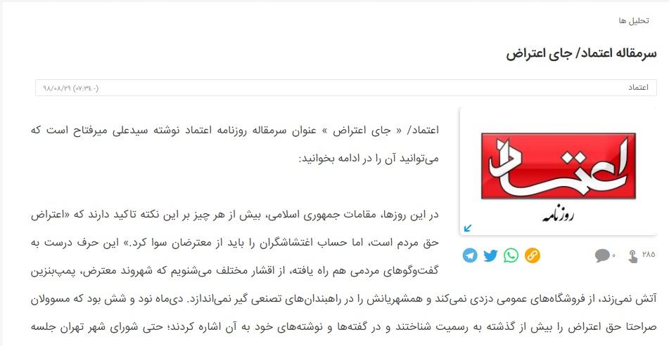 مانشيت إيران| توعد بمحاسبة من يهدد الأمن خلال الاحتجاجات وانتقادات للحكومة والإعلام 9