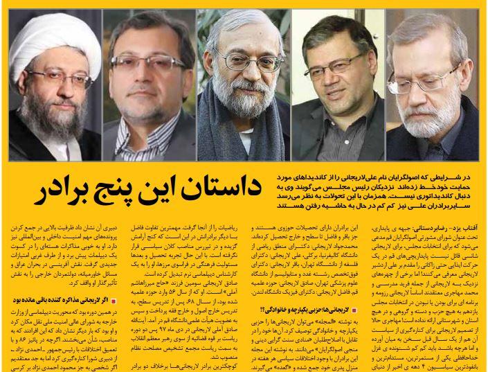 مانشيت إيران: هل يحقق التصعيد النووي الإيراني ما تريده أميركا؟ 8