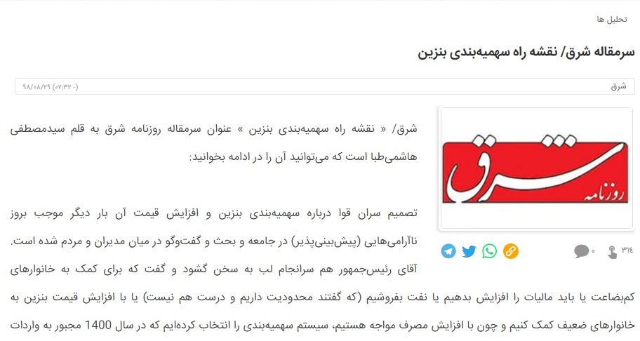مانشيت إيران| توعد بمحاسبة من يهدد الأمن خلال الاحتجاجات وانتقادات للحكومة والإعلام 8