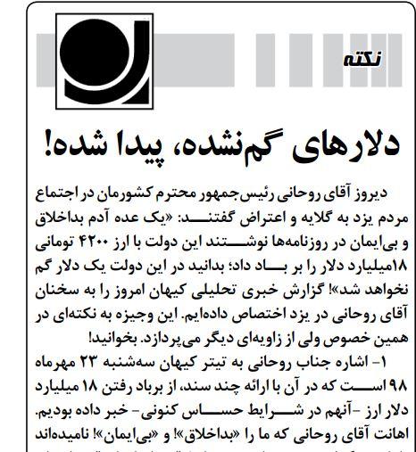 """مانشيت إيران: صحف إيران تدخل في معركة """"الفساد"""" بين روحاني والقضاء 6"""