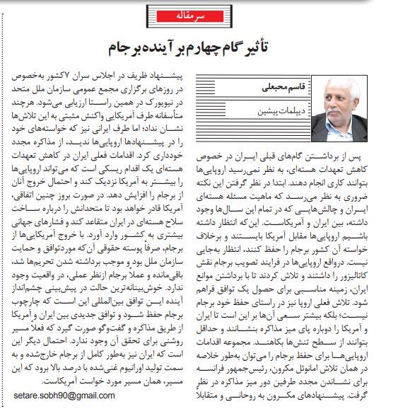 مانشيت إيران: هل يحقق التصعيد النووي الإيراني ما تريده أميركا؟ 5