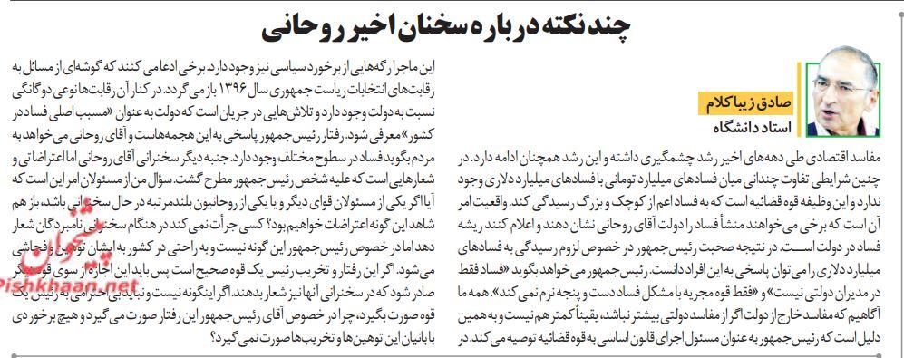 """مانشيت إيران: صحف إيران تدخل في معركة """"الفساد"""" بين روحاني والقضاء 5"""